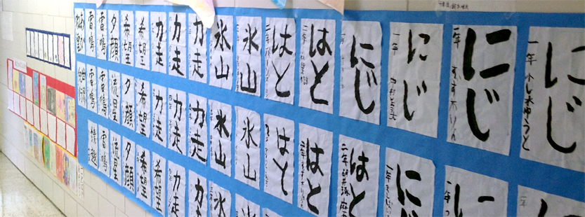 Japanese writing